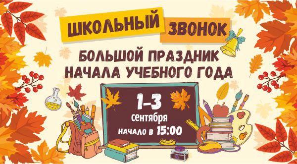 Большой праздник начала учебного года