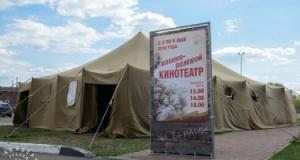 Военно-полевой кинотеатр