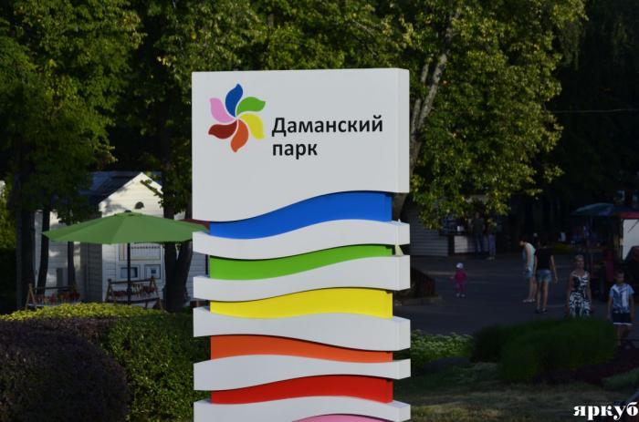 Даманский парк, Ярославль