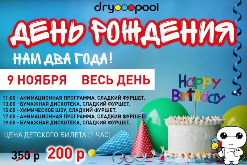 День рождения DryPool
