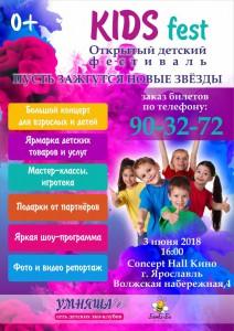 KIDS FEST, детский фестиваль