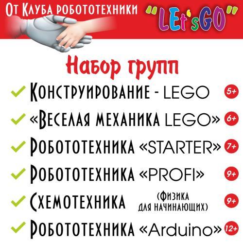 Клуб робототехники в Ярославле