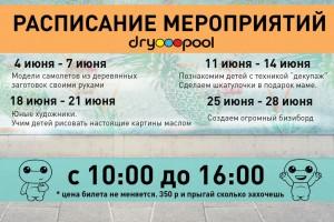 Летние каникулы с DtyPool