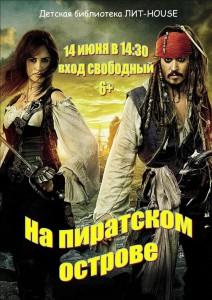 На пиратском острове
