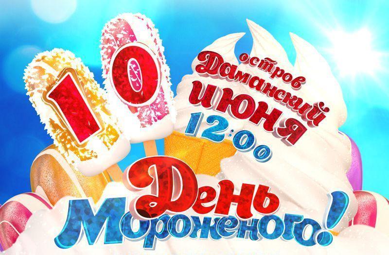 День мороженого 2018 в Ярославле