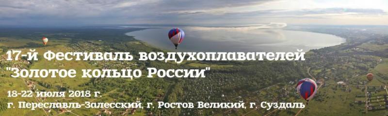 Фестиваль воздухоплавателей