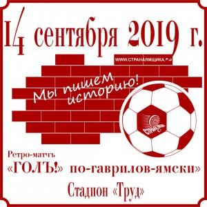 Гол по-Гаврилов-Ямски
