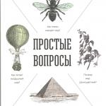 Prostye-voprosy-oblozhka
