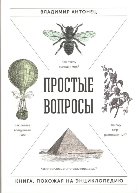 Простые вопросы. Книга, похожая на энциклопедию. Владимир Антонец