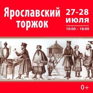 Ярославский торжок