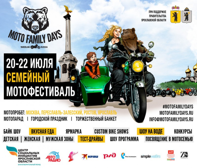 Мотофестиваль Moto Family Days 2018