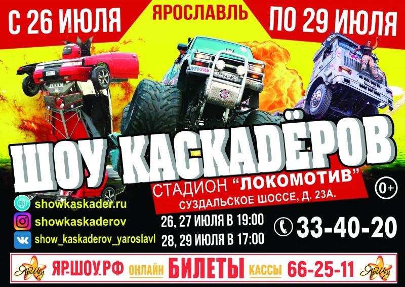 Шоу каскадёров в Ярославле, 2018