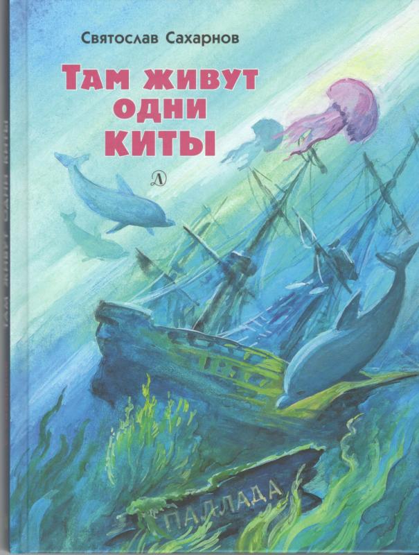 Там живут одни киты. Святослав Сахарнов