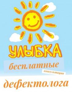 Бесплатные консультации педагога-дефектолога в Ярославле