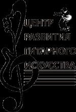 Центр развития гитарного искусства