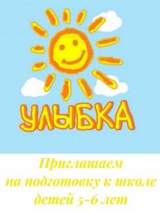 Подготовка к школе на Московском проспекте