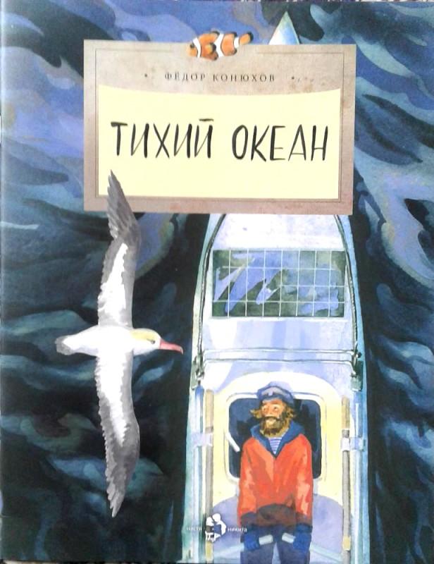 Тихий океан. Фёдор Конюхов