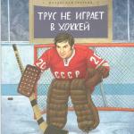 Трус не играет в хоккей. Владислав Третьяк