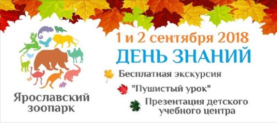 1 сентября в Ярославском зоопарке