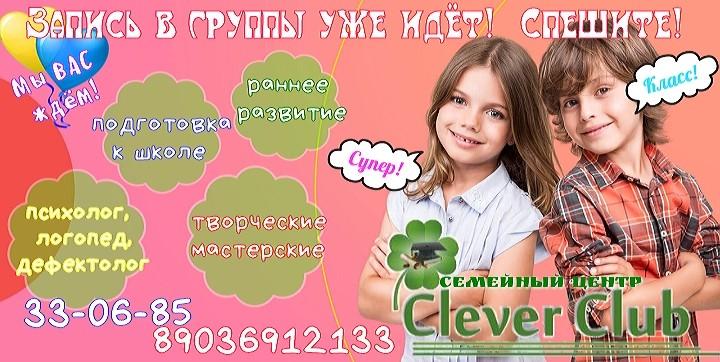 Набор в группы Clever Club