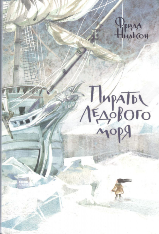 Пираты Ледового моря. Фрида Нильсон