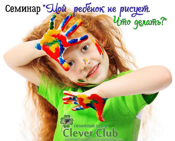 Семинар Мой ребёнок не рисует, Ярославль