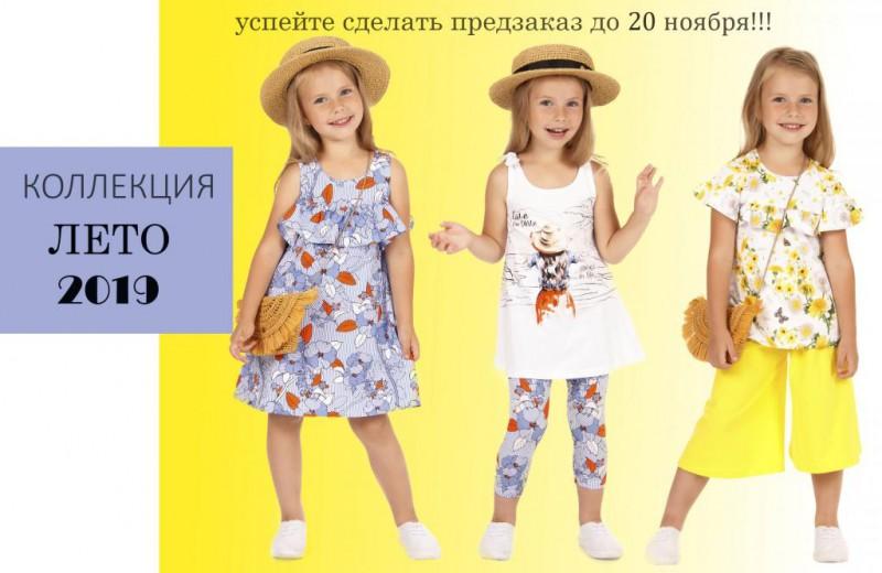 новые коллекции детской одежды «Апрель» - «Лето 2019»