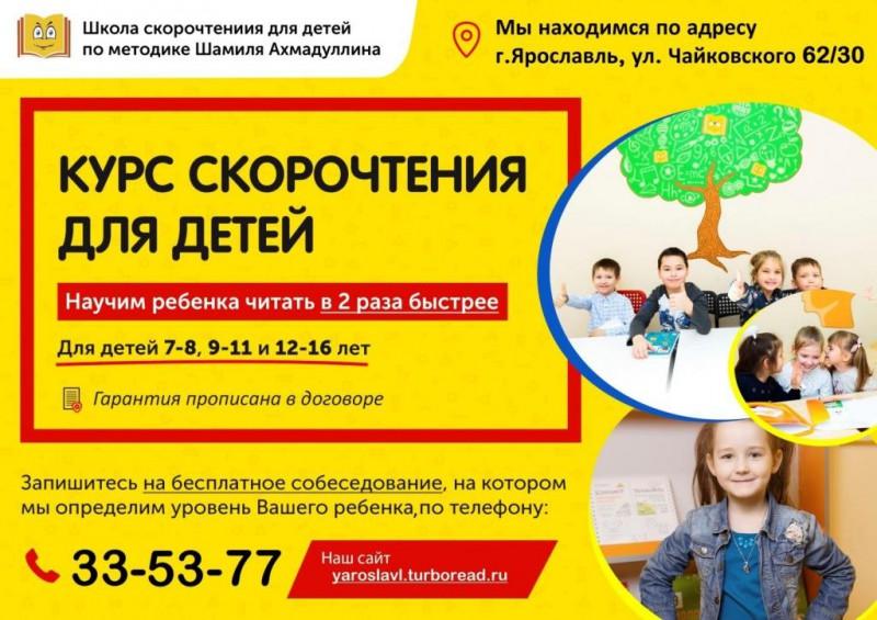 Курс скорочтения для детей в Ярославле