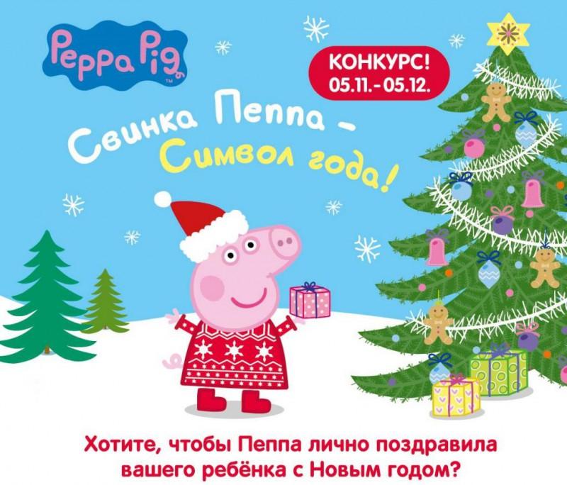 Свинка Пеппа - символ года