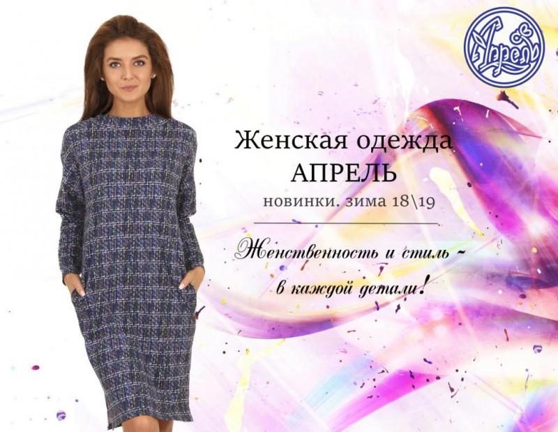 Женская одежда от компании Апрель