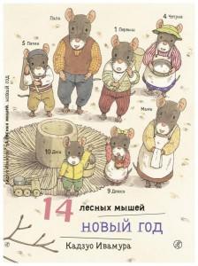 Кадзуо Ивамура: 14 лесных мышей. Новый год