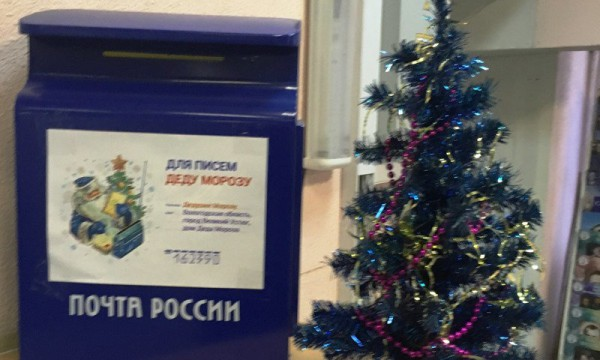 Почтовый ящик для писем Деду Морозу в Ярославле