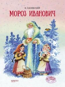 Владимир Одоевский: Мороз Иванович