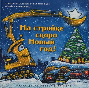 Ринкер Даски: На стройке скоро Новый Год!
