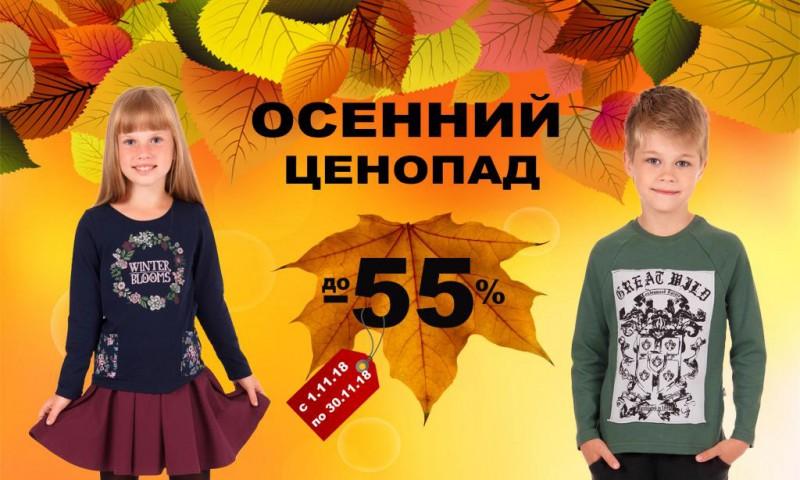 Осенний ценопад, распродажа детской одежды Апрель
