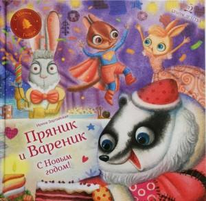 Ирина Зартайская: С Новым годом! Пряник и Вареник