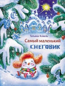 Татьяна Коваль: Самый маленький снеговик