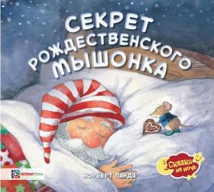Норберт Ланда: Секрет рождественского мышонка