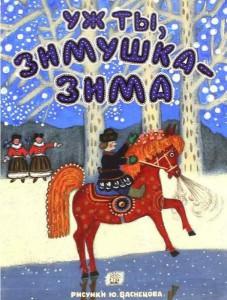 Уж ты, зимушка-зима (иллюстрации Ю.А. Васнецова)