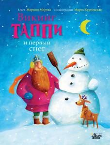 Марцин Мортка: Викинг Таппи и первый снег