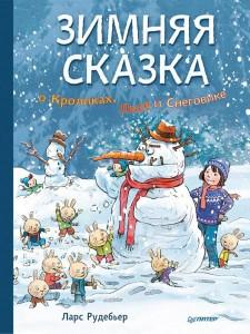 Ларс Рудебьер: Зимняя сказка о Кроликах, Лисе и Снеговике