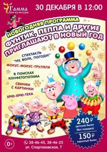 Фунтик, Пеппа и другие приглашают на новый год