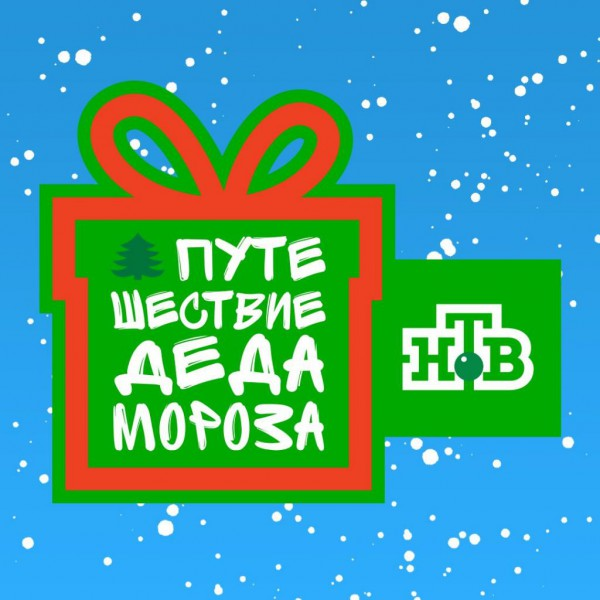 Путешествие всероссийского Деда Мороза