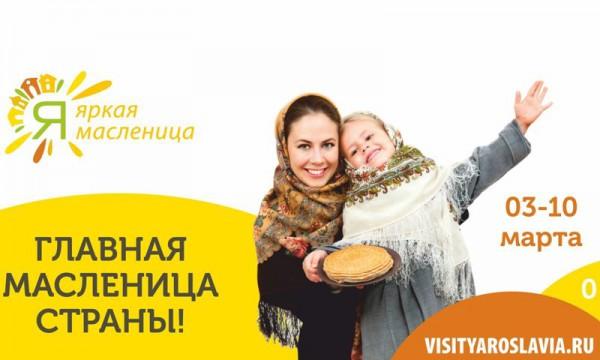 Главная масленица страны, Ярославль 2019
