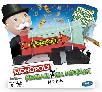 Настольная Игра Monopoly Деньги на Воздух