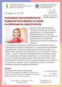 Основные закономерности развития речи ребёнка в норме