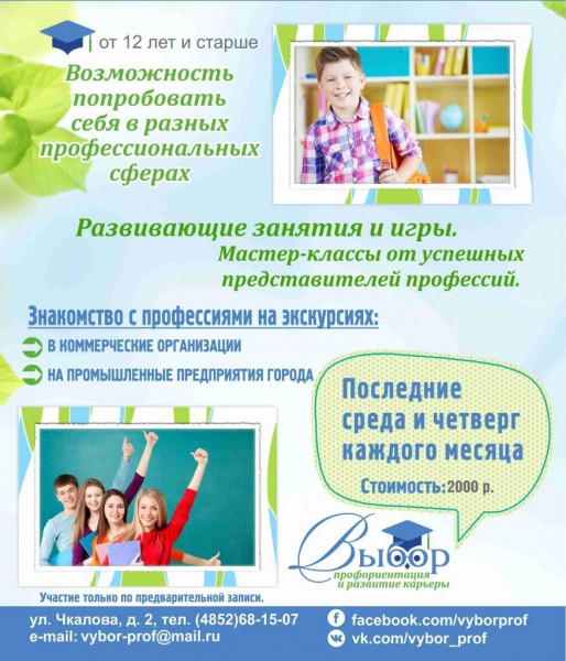 Профориентационный тренинг для подростков в Ярославле