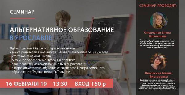 «Альтернативное образование в Ярославле»