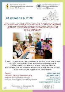 Социально-педагогическое сопровождение детей в условиях общеобразовательной организации