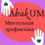 AbakuUM